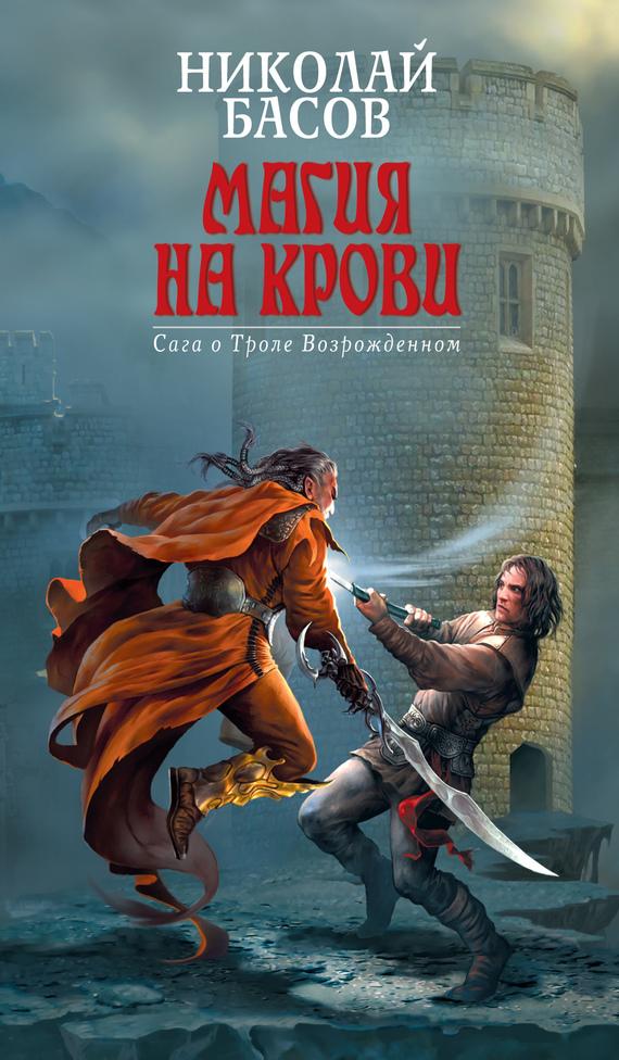Николай Басов Магия на крови николай басов разрушитель империи