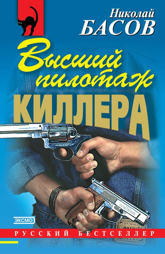 Николай Басов Высший пилотаж киллера
