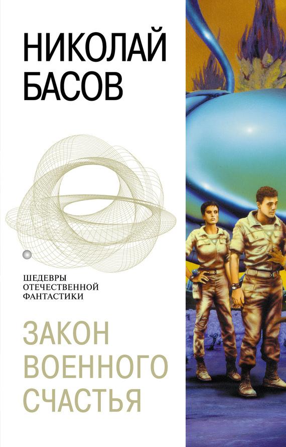 Николай Басов - Место отсчета