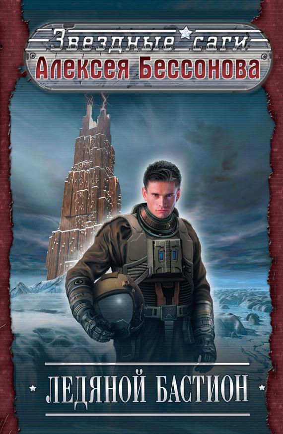 Скачать Ледяной бастион бесплатно Алексей Бессонов
