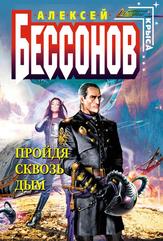 Алексей бессонов все книги скачать бесплатно fb2