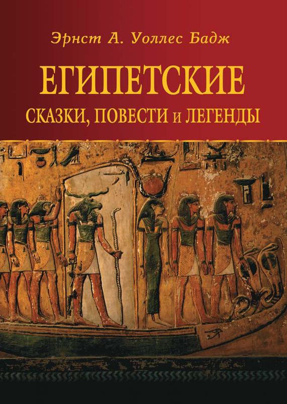 Уоллис Бадж Египетские сказки, повести и легенды