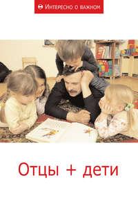 статей, Сборник  - Отцы + дети