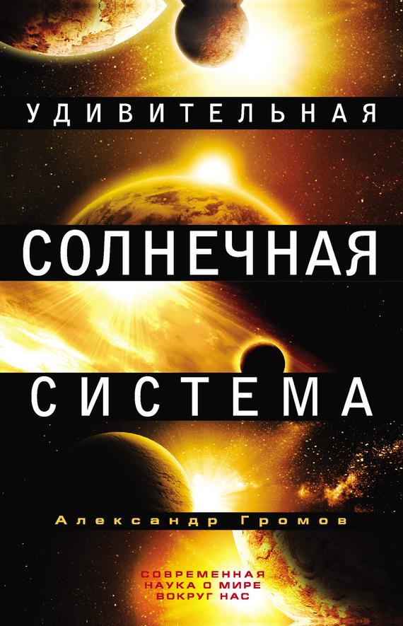 Александр Громов Удивительная Солнечная система наш дом