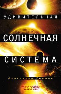 Громов, Александр  - Удивительная Солнечная система
