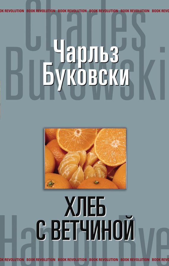 Чарльз Буковски Хлеб с ветчиной футболка стрэйч printio чарльз буковски charles bukowski
