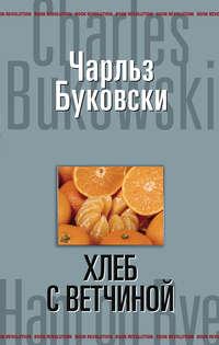 Буковски, Чарльз  - Хлеб с ветчиной