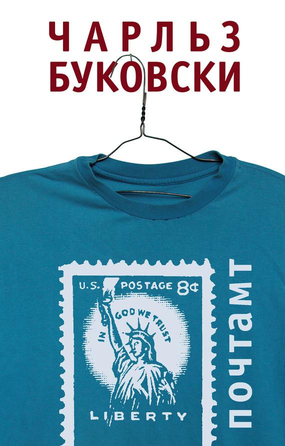 Обложка книги Почтамт, автор Буковски, Чарльз