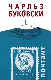 Буковски, Чарльз - Почтамт
