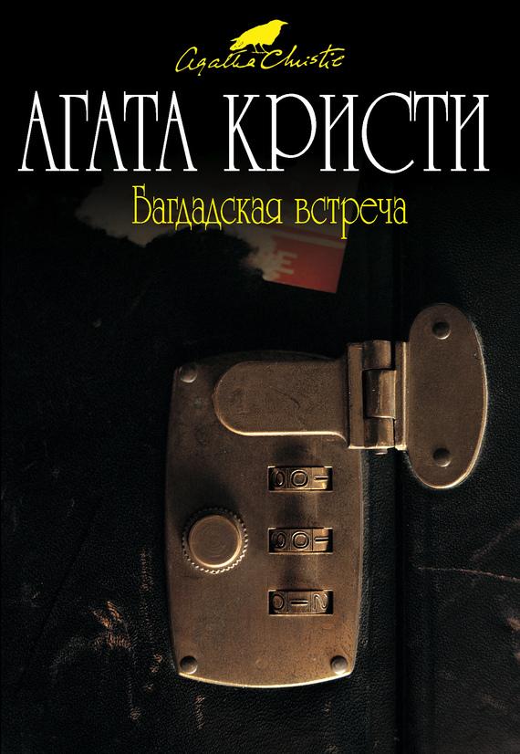 быстрое скачивание Агата Кристи читать онлайн