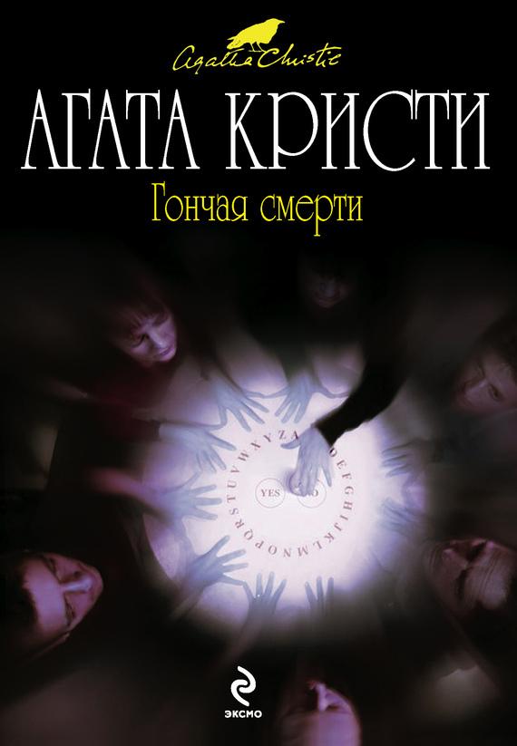 Агата Кристи Гончая смерти (сборник)
