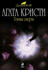 Кристи, Агата  - Гончая смерти (сборник)