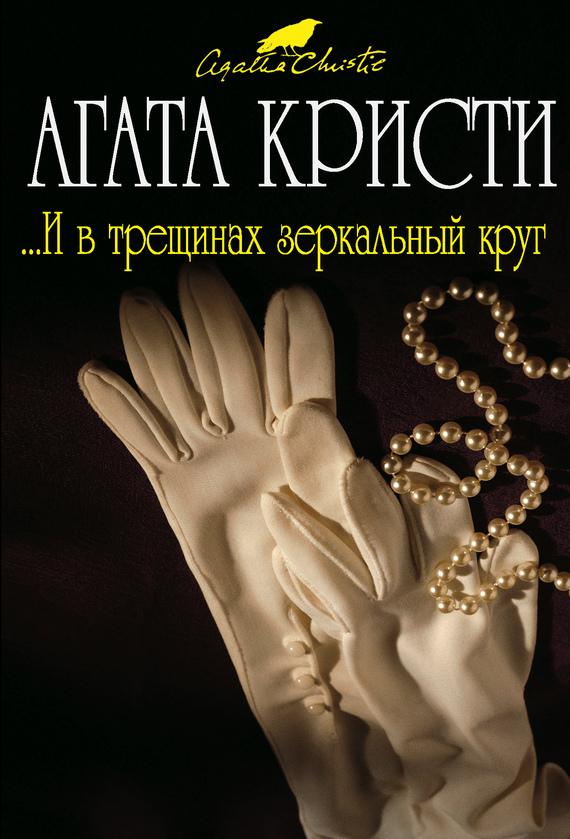 Достойное начало книги 05/05/17/05051745.bin.dir/05051745.cover.jpg обложка