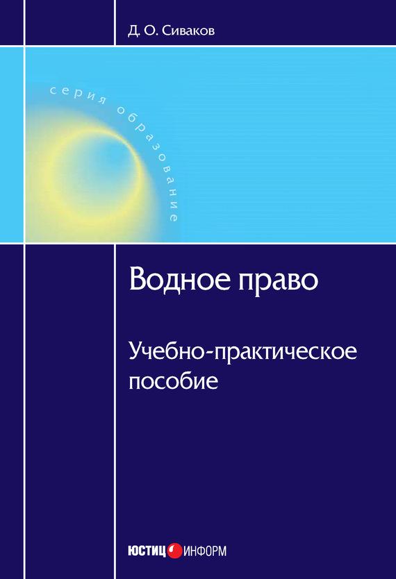 Д. О. Сиваков Водное право: Учебно-практическое пособие шабалов д метро 2033 право на жизнь