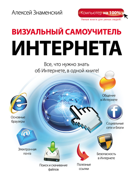 Алексей Знаменский бесплатно