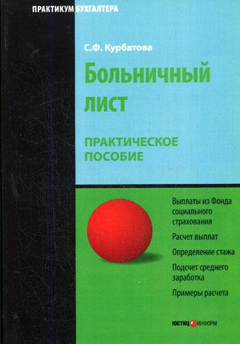 С. Ф. Курбатова Больничный лист: Практическое пособие