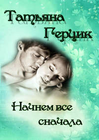 Герцик, Татьяна  - Начнем всё сначала
