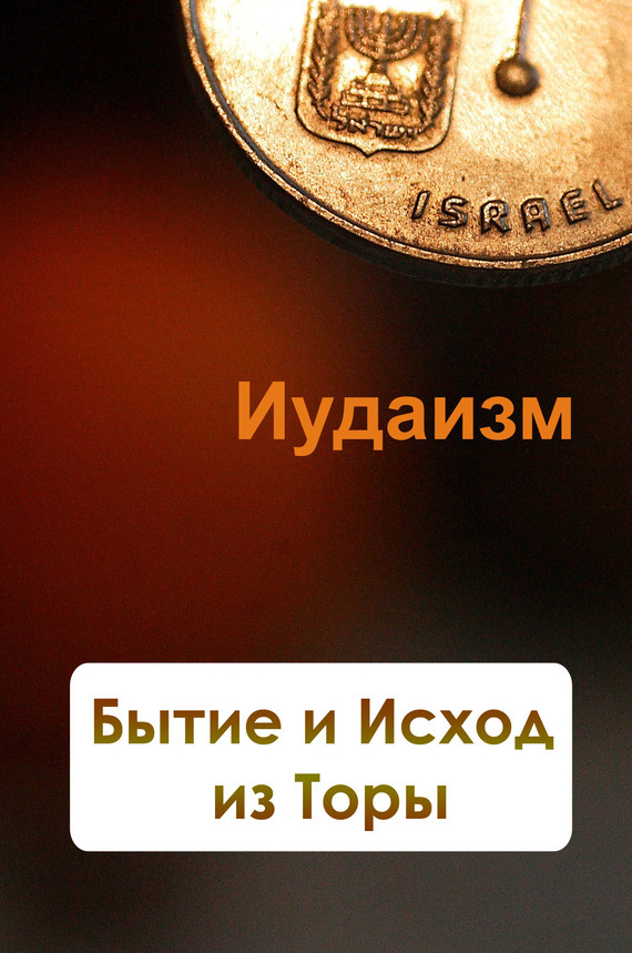 бесплатно Бытие и Исход из Торы Скачать Илья Мельников