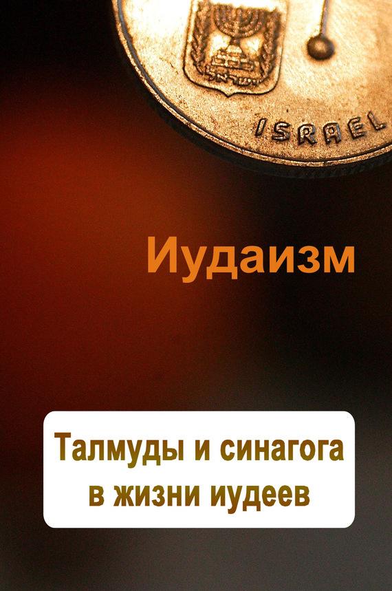 Илья Мельников Талмуды и синагога в жизни иудеев граде х синагога и улица