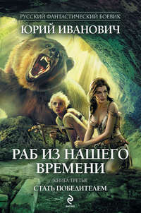 Иванович, Юрий  - Стать победителем