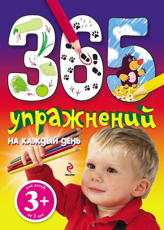 Наталья Крупенская 365 упражнений на каждый день юлия высоцкая 365 рецептов на каждый день