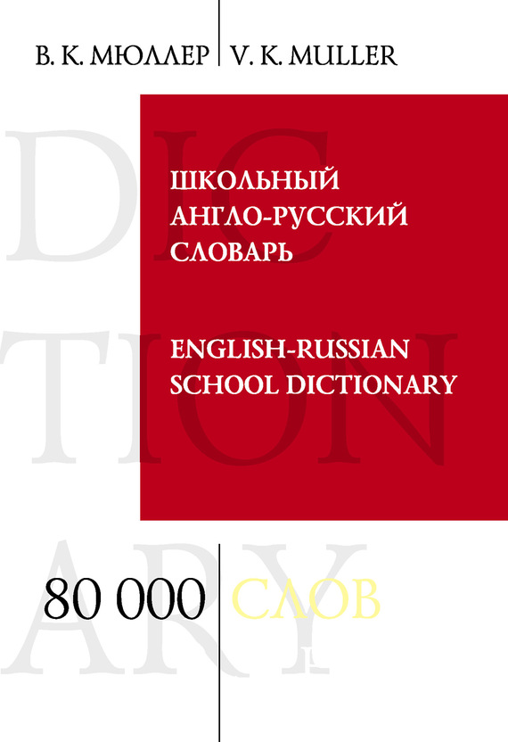 Школьный англо-русский словарь. 80 000 слов и выражений