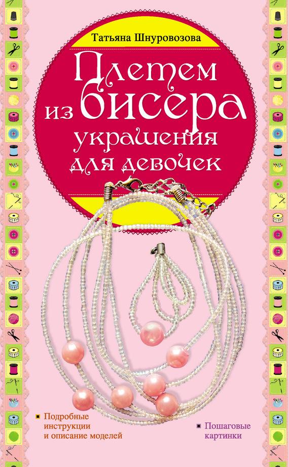 Плетем из бисера: украшения для девочек