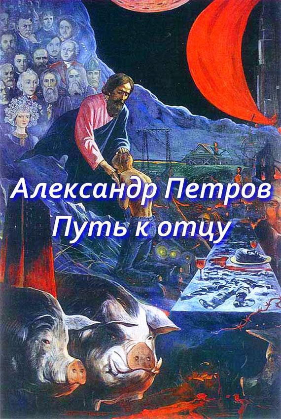 Александр Петров Путь к отцу (сборник)