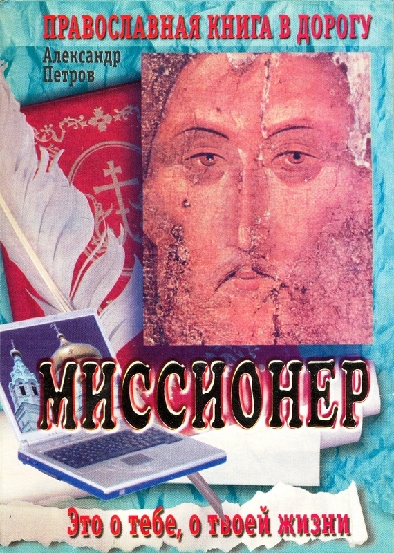 Александр Петров Миссионер