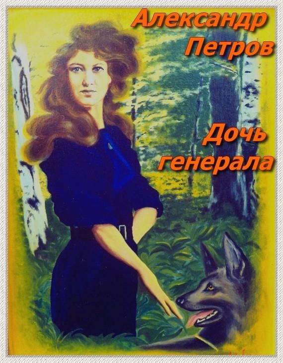 Александр Петров Дочь генерала