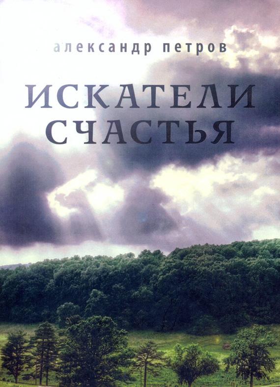 Александр Петров Искатели счастья синдром счастья или ложь по контракту