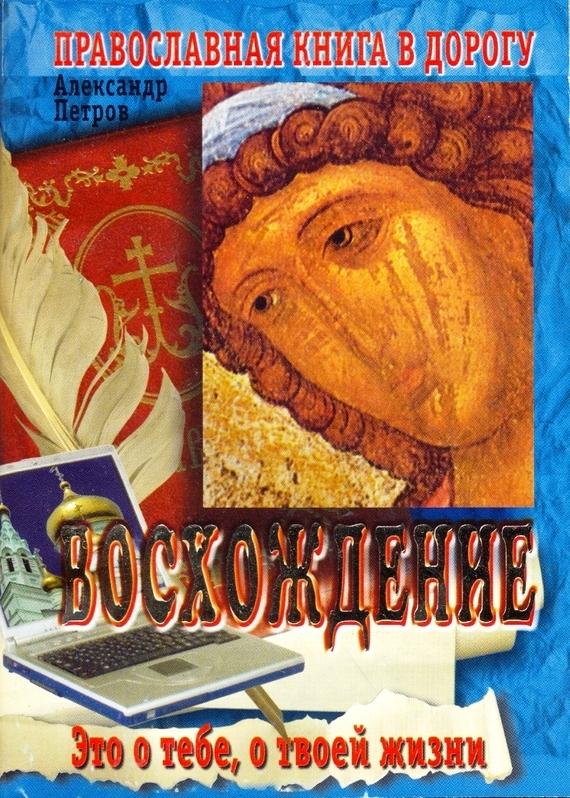 Александр Петров Восхождение