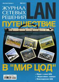 - Журнал сетевых решений / LAN №05/2012