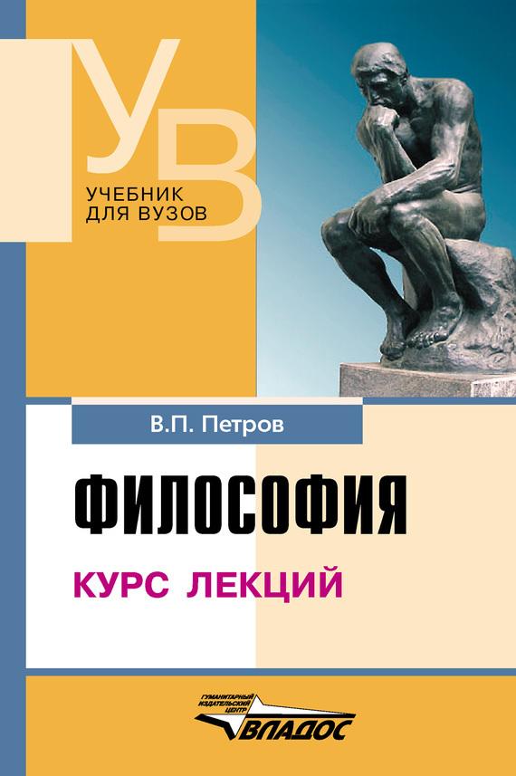 В. П. Петров Философия. Курс лекций