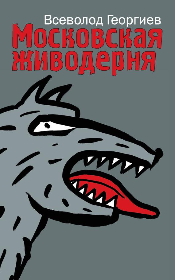 Георгиев, Всеволод  - Московская живодерня (сборник)