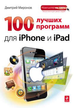 100 лучших программ для iPhone и iPad