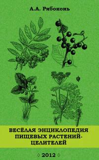 Рябоконь, Андрей  - Веселая энциклопедия пищевых растений-целителей