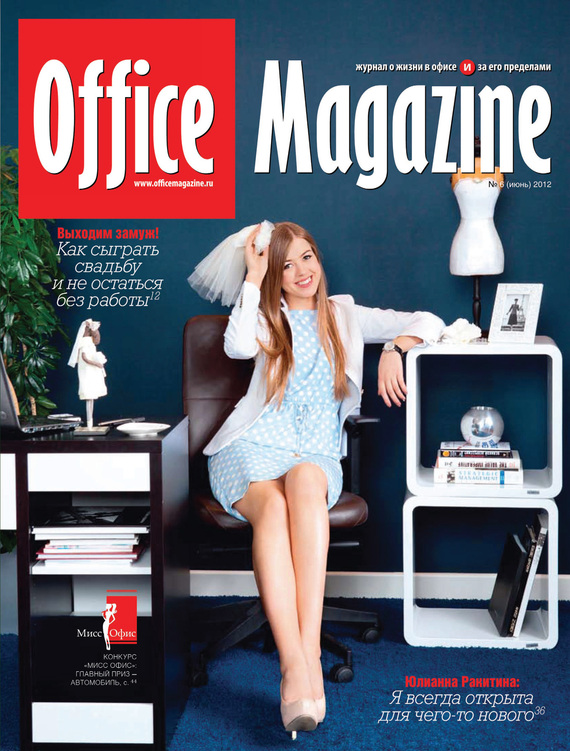 Отсутствует Office Magazine №6 (61) июнь 2012