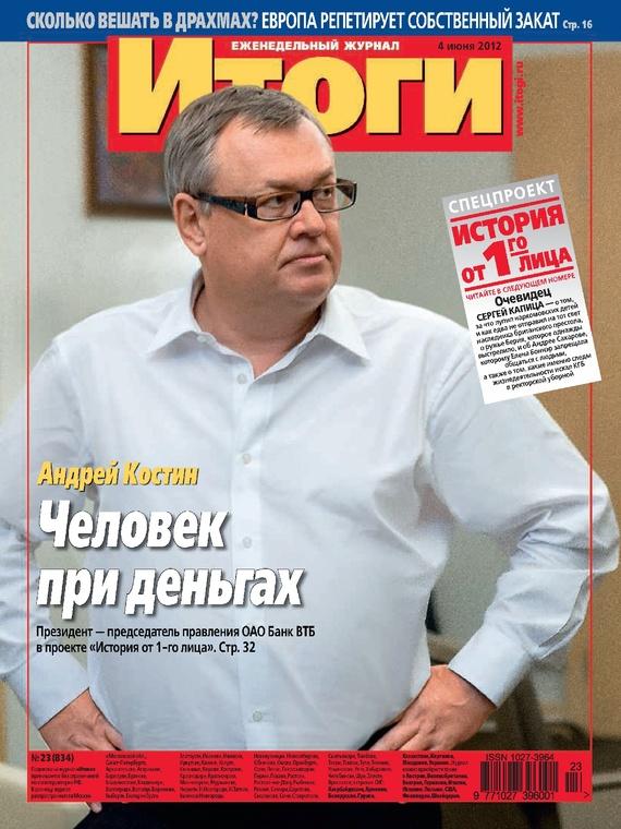 Отсутствует Журнал «Итоги» №23 (834) 2012