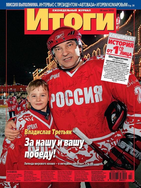 Журнал «Итоги» №22 (833) 2012 ( Отсутствует  )