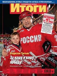 - Журнал «Итоги» №22 (833) 2012