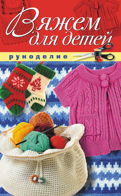 Рукоделие вязание спицами для детей