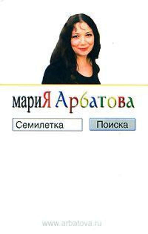 скачать бесплатно книги марии арбатовой бесплатно