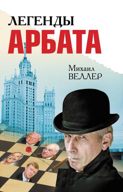 Михаил Веллер Легенды Арбата (сборник)