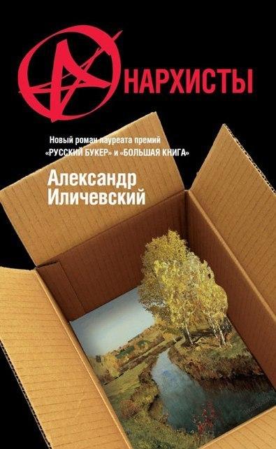Александр Иличевский Анархисты