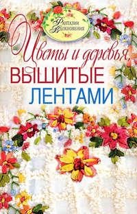 Ращупкина, С. Ю.  - Цветы и деревья, вышитые лентами
