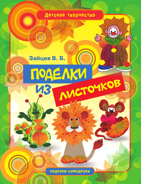 download рани русского