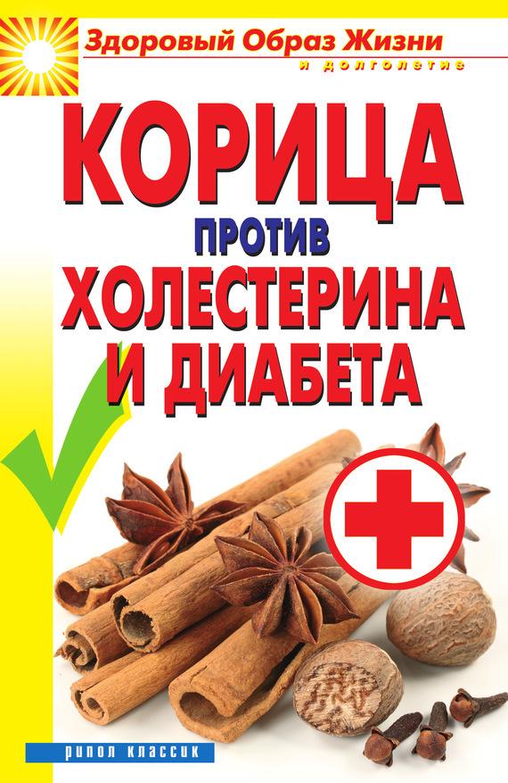 Вера Куликова Корица против холестерина и диабета вера куликова кулинарные шедевры со всего света