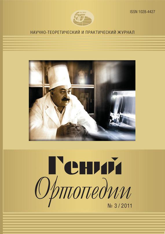 Отсутствует Журнал «Гений ортопедии» №03/2011