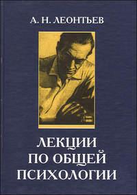 Леонтьев, А. Н.  - Лекции по общей психологии